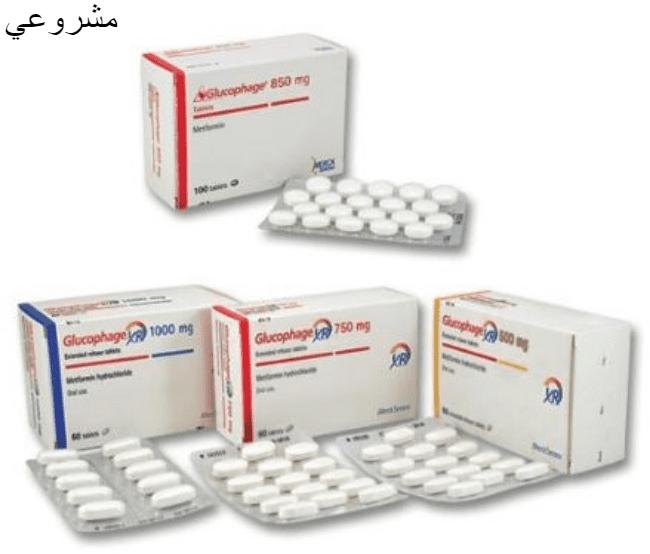 دواء الجلوكوفاج وما هي فوائده ومما يتركب وما هي أشكاله