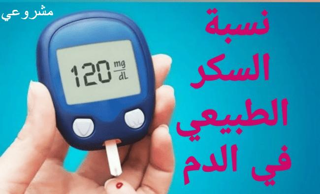 مستوى السكر الطبيعي وما هي طرق التعامل معه بشكل صحيح