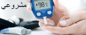 كيفية استخدام جهاز قياس السكري