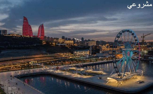 السياحة في أذربيجان وما هو دليلك السياحي هناك وكيف تقضي وقت ممتع