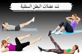 تمرين لشد الجسم وما هي أفضل 4 في جدول التمارين الاسبوعي